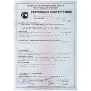 Сертификат- привод для секционных ворот Se-750