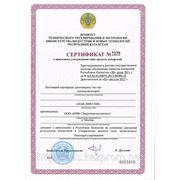 Сертификат о признании утверждения типа средств измерения «МАК-2000- UMS»
