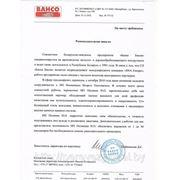 """Рекомендация от корпоративного клиента СП """"Бакко Бисов"""" (производственное подразделение SNA`Europe и Snap-On tools)"""