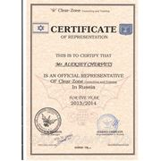 Сертификат 2013/2014
