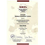 Сертификат EBC*L