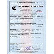 сертификат соотвествия массажных столов