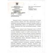 Отказное письмо ЗТА Звезда лист1