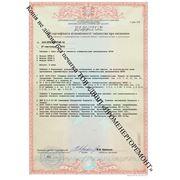 Сертификат соответствия на модули газового пожаротушения автоматические МГПА объемом от 1 до 3л (Приложение 1)