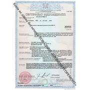 Сертификат соответствия на ВВК-18
