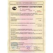 Сертификат запайщики FS