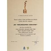 Сертификат от Клуба Лидеров торговли на награду за лучшую торговую марку 2009 года
