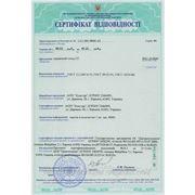 Сертификат соответствия УкрСЕПРО на Сервисный стенд системы управления «Мурунтау», Узбекистан.