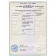Сертификат соответствия ЗТА Звезда лист2