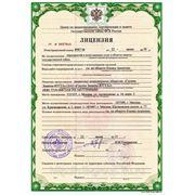 лицензия № 8987М от 22.06.2010г., выдана центром по лицензированию, сертификации и защите государственной тайны ФСБ России на осуществление мероприятий и оказание услуг в области защиты государственной тайны. Действительна до: 22.06.2015г