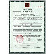 лицензия № 467 от 06.05.2008 г., выдана Министерством обороны РФ на деятельность в области создания средств защиты информации. Действительна до: 06.05.2013 г.