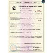 Сертификат соответсвия РФ на продукцию АО «КОНСТАР»: К110, К202, К303, К530, КМС59.07, К921, К922, К923, К924, К927, К433, К434
