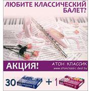 С 18 марта по 31 мая при покупке 30 пачек Ballet Classic A4 Вы получаете в подарок пачку бумаги Ballet Premir A4!