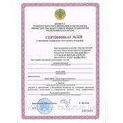 Сертификат о признании утверждения типа средств измерения «МАК-2000»