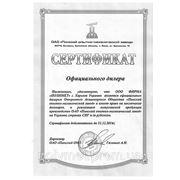 Сертификат диллера Пинского ОМЗ