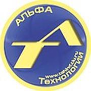 Логотип компании ООО «АЛЬФА Tехнологии» (Воронеж)