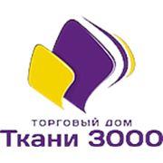 Логотип компании Оптово-розничный магазин-склад «Ткани 3000» (Москва)