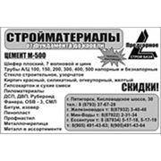Металлопрокат-в Пятигорске