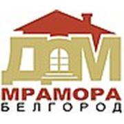 Логотип компании ООО «Дом мрамора-Белгород» (Белгород)