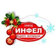 Завод Пищевого Оборудования «ИНФЕЛ»