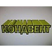 Логотип компании « КОНДВЕНТ » (Ростов-на-Дону)