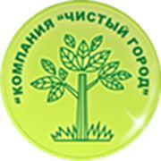 """ООО """"Компания """"Чистый город+"""""""