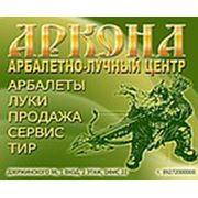 Арбалетно-лучный центр «Аркона»