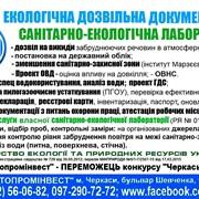 Логотип компании Нафтопроминвест экологическая документация (Черкассы)