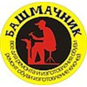 ИП Морозов А. Н. — Башмачник