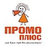 "Логотип компании ""Промо Плюс"" (Красноярск)"
