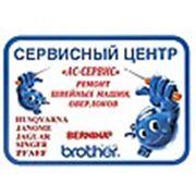«АС-сервис»