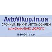 Логотип компании AvtoVikup, компания (Киев)