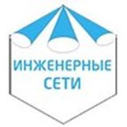 ООО «Инженерные сети »