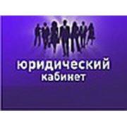ИП Молчан Юридический кабинет