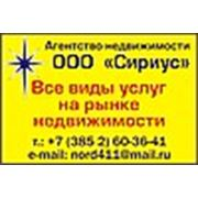 "Логотип компании ООО ""Сириус"" агентство недвижимости (Барнаул)"