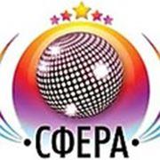 Логотип компании Автошкола Сфера (Воронеж)