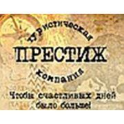 ООО АТК «Престиж»