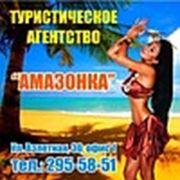 """""""АМАЗОНКА"""" Туристическое агентство"""