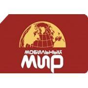 """Интернет-магазин """"Мобильный Мир"""" в Жлобине"""