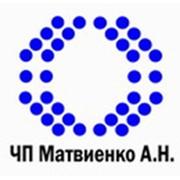 Логотип компании Матвиенко А.Н., ЧП (Киев)