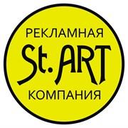 """Логотип компании """"St. ART"""" Рекламная компания (Брест)"""