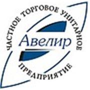 Логотип компании Авелир (Минск)