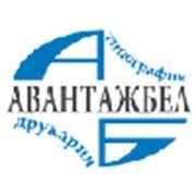 Логотип компании Типография АВАНТАЖБЕЛ (Минск)