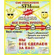 """Логотип компании ТОО """"STMessage"""" (Алматы)"""