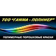 Логотип компании ТОО «Гамма полимер» (Алматы)