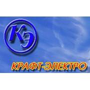 Логотип компании Крафт-Электро (научно-производственное предприятие), ООО (Харьков)