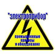 «Электроприбор»
