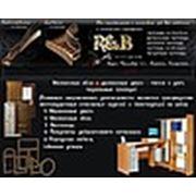 Логотип компании R&B (Алматы)