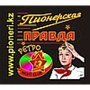 """Логотип компании Ночной ретро клуб """"Пионерская правда"""" (Алматы)"""