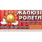 Логотип компании Окна, жалюзи, ролеты (Киев)